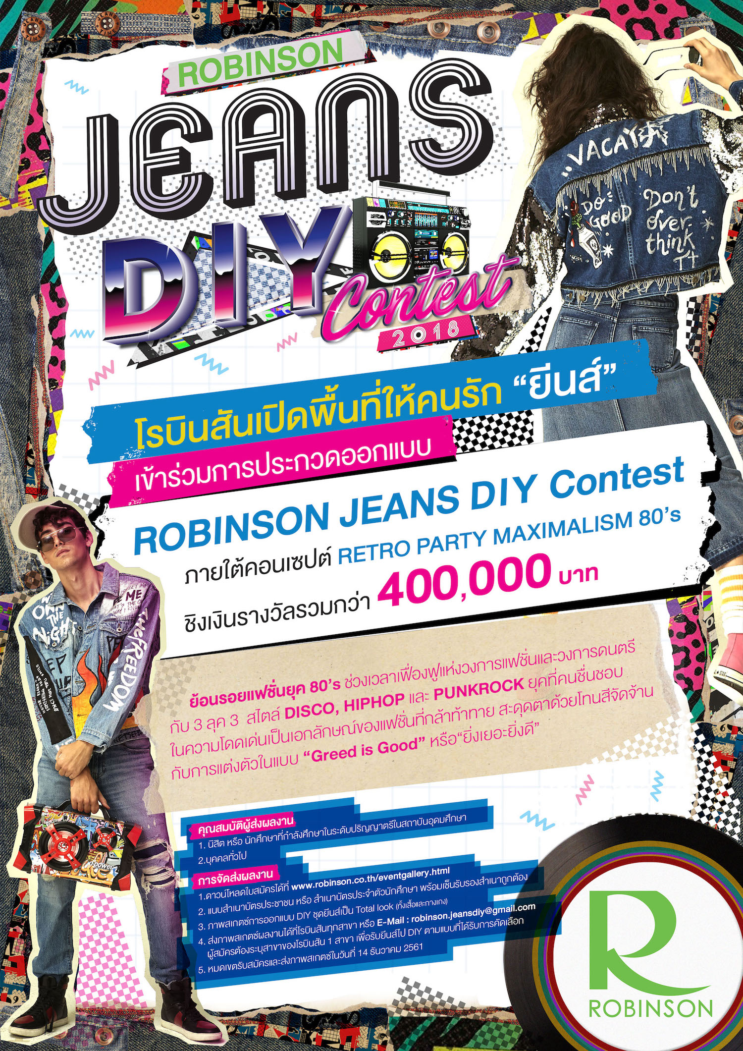 ROBINSON JEANS
