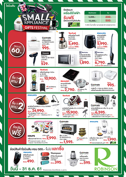 Small Appliance Gifts Festival